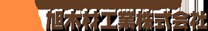 旭木材工業株式会社 福井県若狭町の地域密着型工務店です