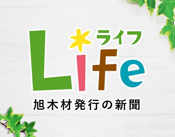 旭木材発行の新聞「Life(ライフ)」